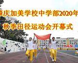 加美中学部2020年田径运动会开幕式