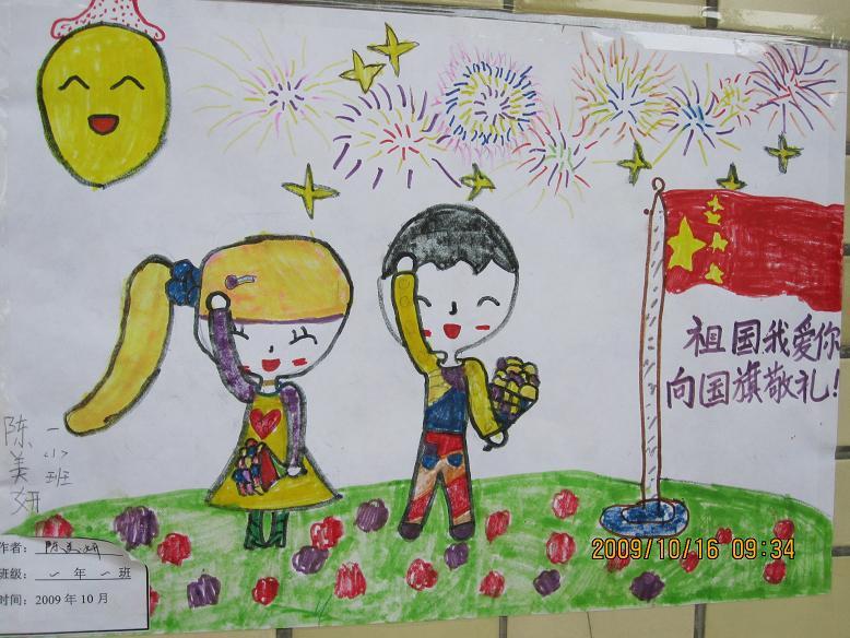 一年级庆国庆儿童画