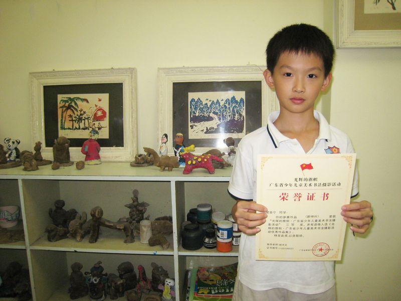 光辉的旗帜————广东省少年儿童美术书法摄影活动