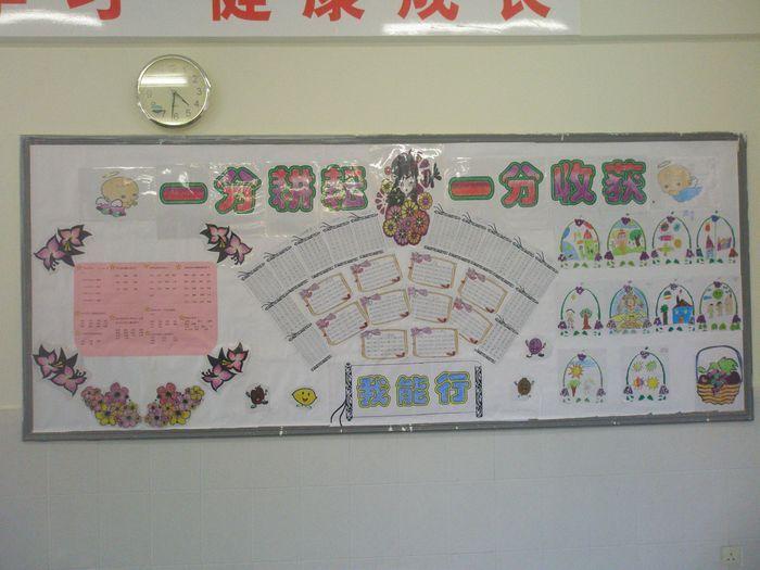 小学部教室板报图片