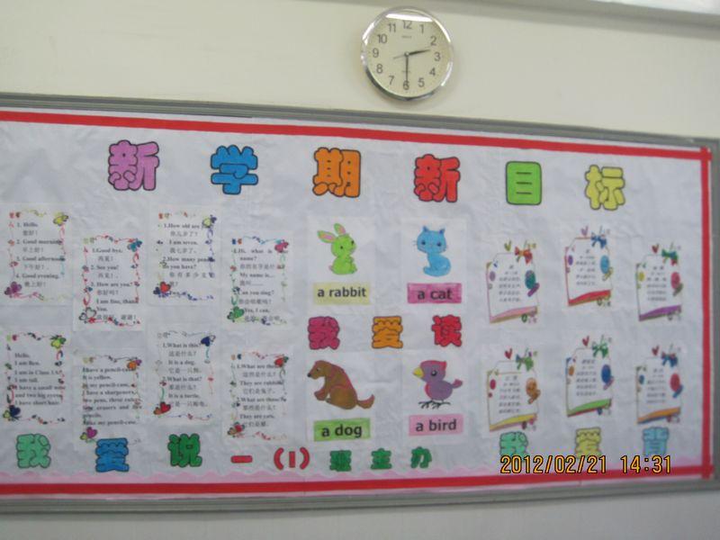 小学教室板报设计图案大全