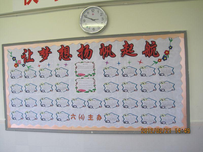 教室壁报制作模板