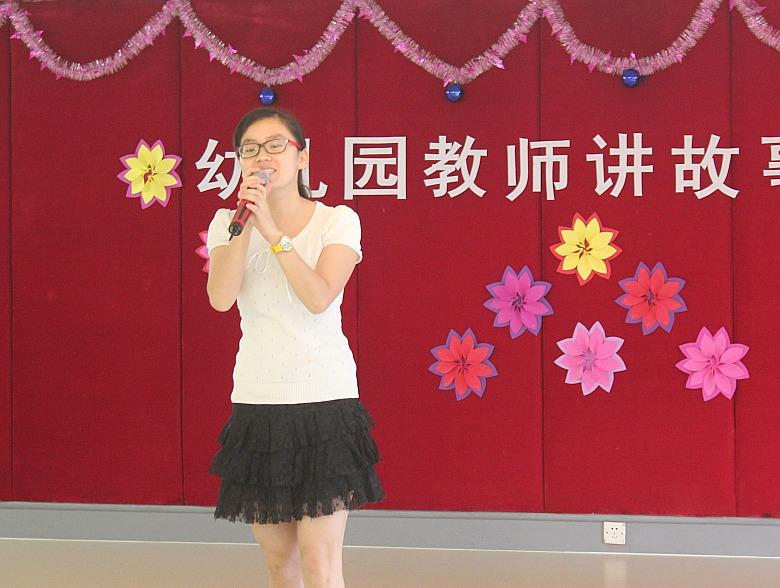 幼儿园教师讲故事比赛