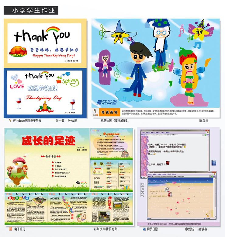小学信息技术作业图