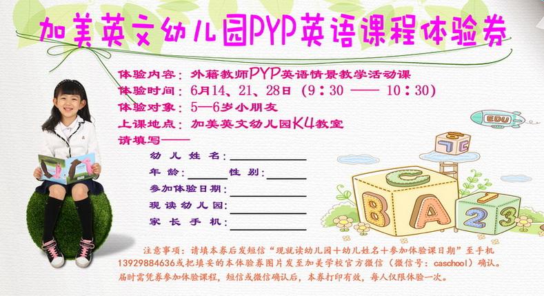 幼儿园pyp英语课程体验券(免费)