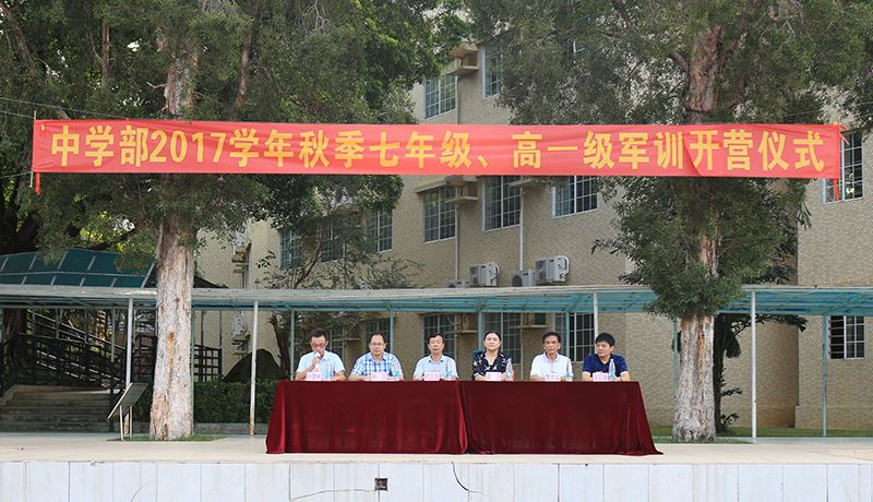 中学部举行新生军训开营仪式