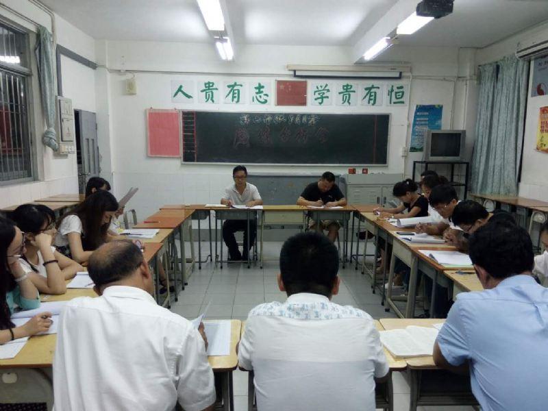 高二年级第一次月考成绩分析会