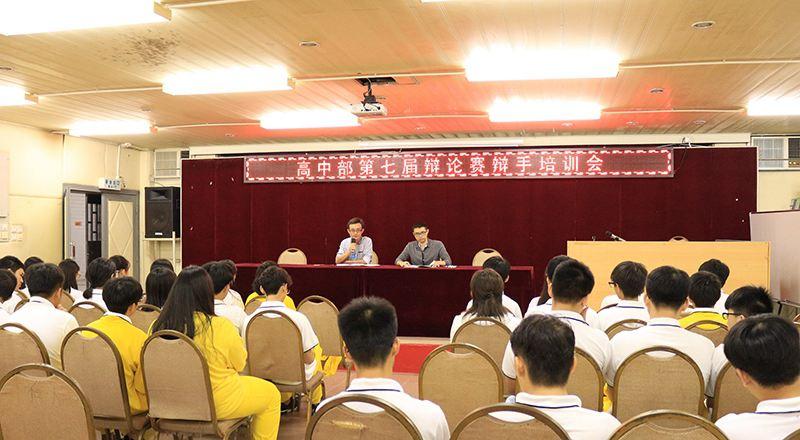 高中部召开第七届辩论赛辩手培训会