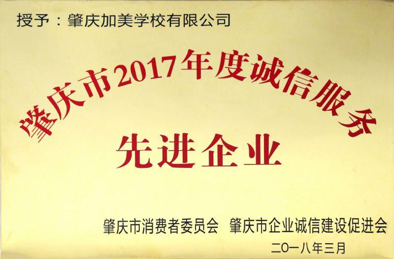"""我校荣获""""肇庆市2017年度诚信服务先进企业""""称号"""