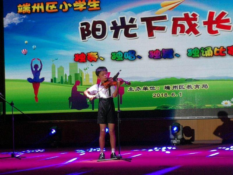 """祝贺艺术中心参加端州区小学生""""四独""""比赛取得圆满成功"""