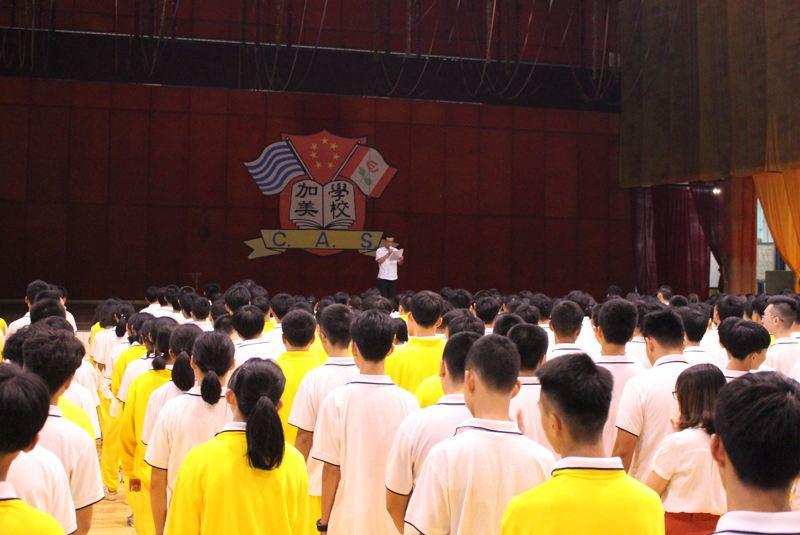 高中部召开9月份常规管理总结例会