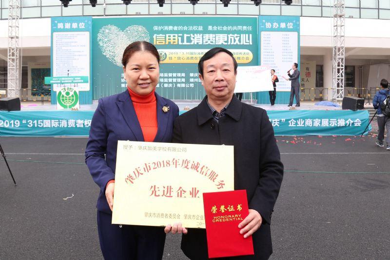 """我校连续三年荣获""""肇庆市诚信服务先进单位""""称号(2017"""