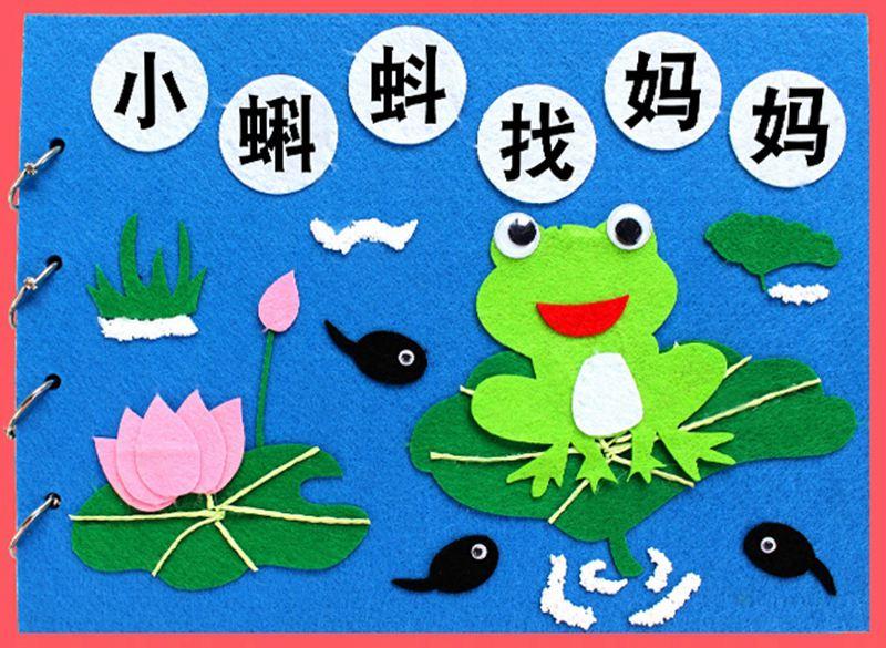 亲子共读故事分享——《小蝌蚪