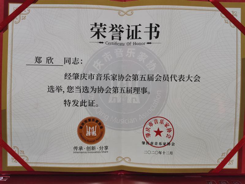 """艺术中心郑欣老师当选为""""肇庆市音乐家协会第五届理事"""""""